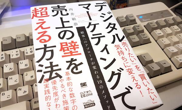 【ネットショップ運営者向け】2回目の購入率が50%未満なら読むべき本