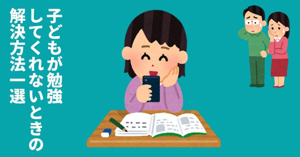 子どもが勉強してくれないときの解決方法1選